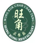 Wong-Kok-Char-Chan-Teng-Logo